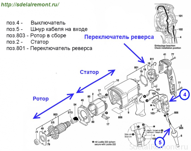 Схема електричної частини перфоратора Bosch 2-26