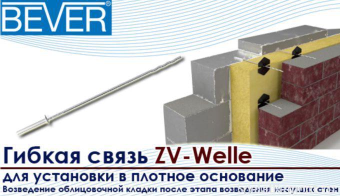 Bever ZV-Welle