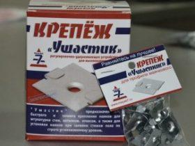 fasteners Ushastik