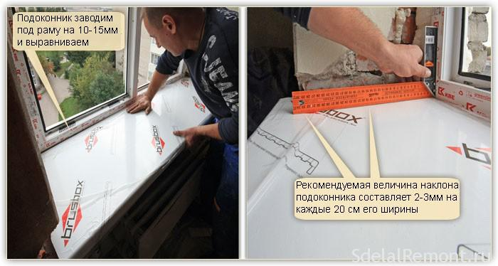 Installation of window sills of plastic