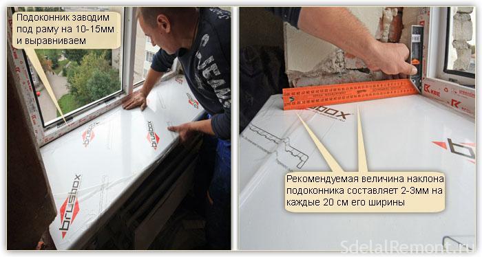 Установка подоконника пластикового окна своими руками