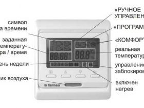 Joydan isitish termostat