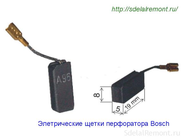 Общий вид и габариты угольных щеток перфоратора Bosch