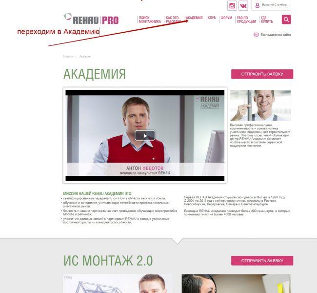 Rehau akademiyasi Online