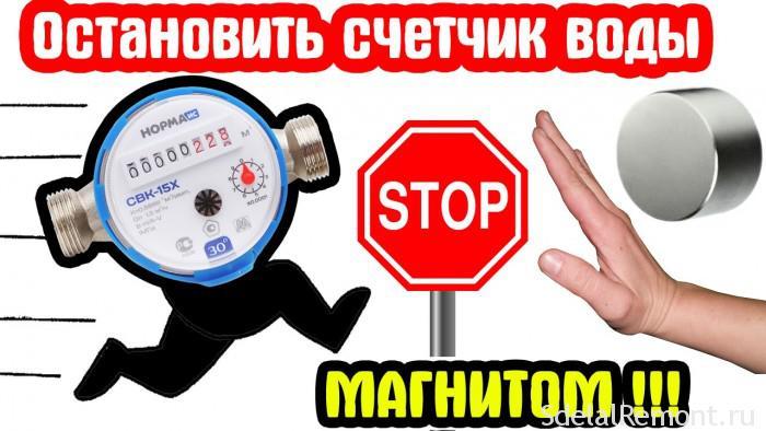 Незаконные способы остановки счетчика магнитом наказуема. Как обнаружить что счетчик останавливали неодимовым магнитом?