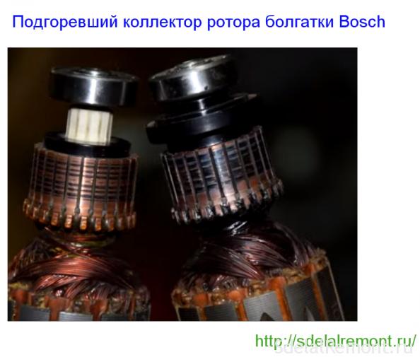 burnt collector Bosch