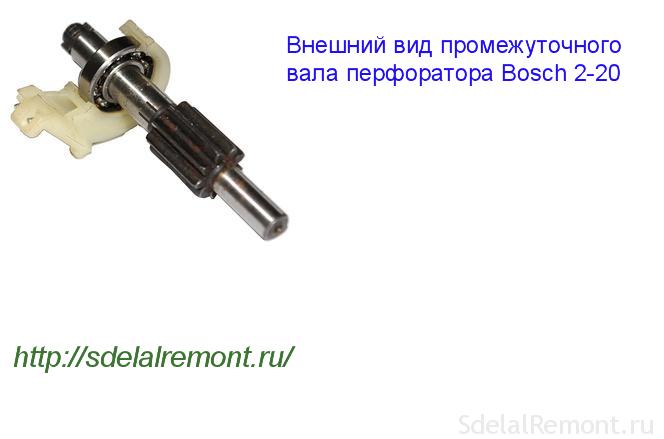 Вид промежуточного вала перфоратора Bosch 2-20