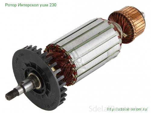 ротор 230
