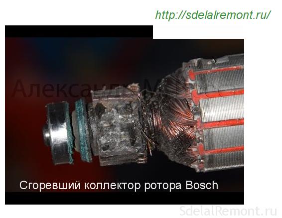 Сгоревший коллектор ротора перфоратора Bosch