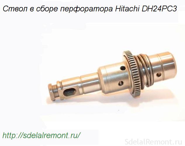Ремонт перфоратора хитачи dh24pc3 своими руками