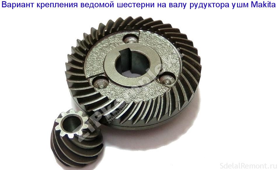Ремонт болгарки замена шестерни