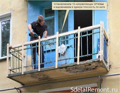 обшивка балкона сайдингом установка стоек своими руками