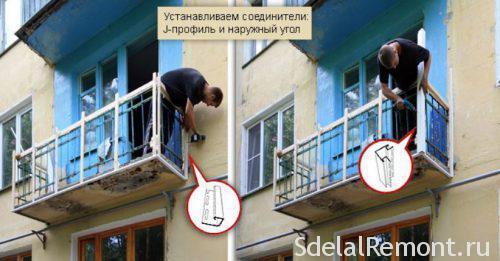 обшивка балкона снаружи сайдингом