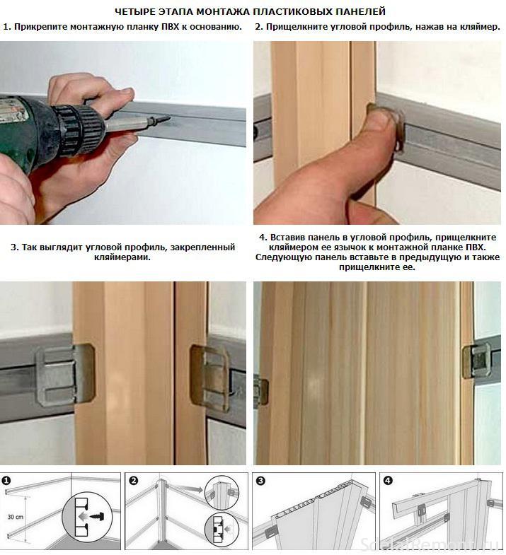 Пвх панели для кухни установка своими руками
