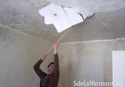 Освобождение потолка от старой отделки