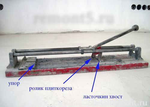 роликовий плиткоріз