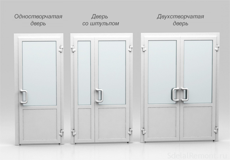 Двери входные ПВХ